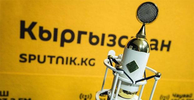 Радио Sputnik Кыргызстан перешло на частоту FM 89.3 в Бишкеке - Новости радио OnAir.ru