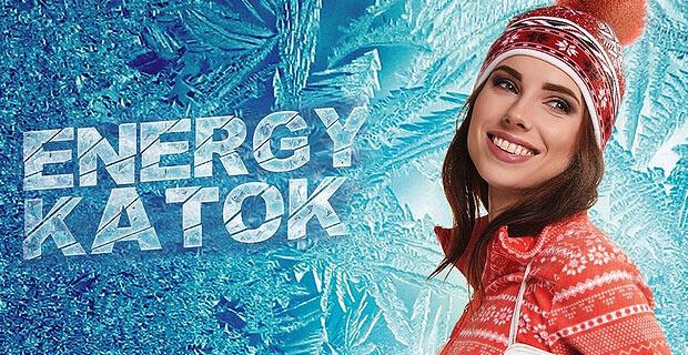 «Радио ENERGY-Екатеринбург» пригласило горожан на «ENERGY каток» - Новости радио OnAir.ru