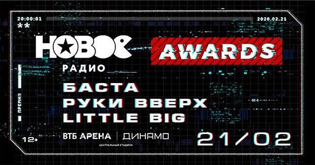 «Новое Радио» представляет обновлённый формат музыкальной премии - Новости радио OnAir.ru