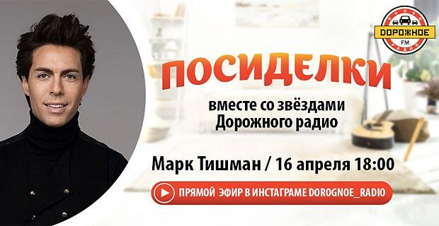 Домашние посиделки с Марком Тишманом в социальных сетях «Дорожного радио» - Новости радио OnAir.ru
