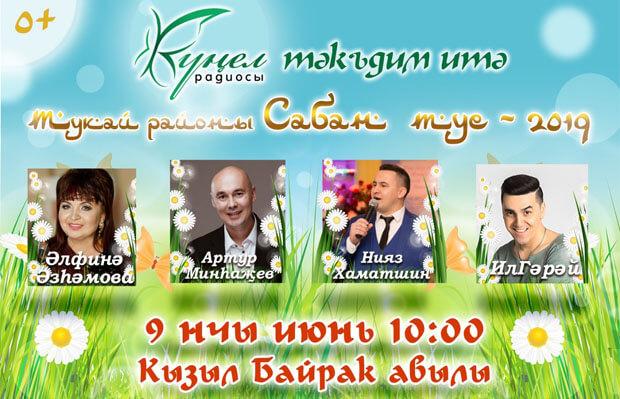 Радио «Кунел» организует концерт на праздновании Сабантуя - Новости радио OnAir.ru