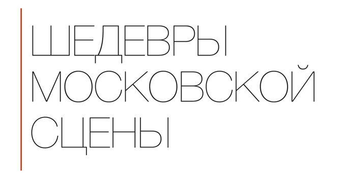 """""""Шедевры московской сцены"""" в РУСДРАМе"""