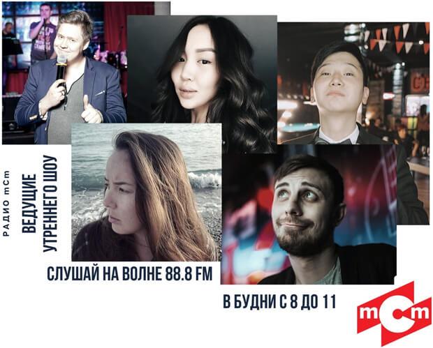 В Улан-Удэ радио mCm запустило утреннее шоу - Новости радио OnAir.ru