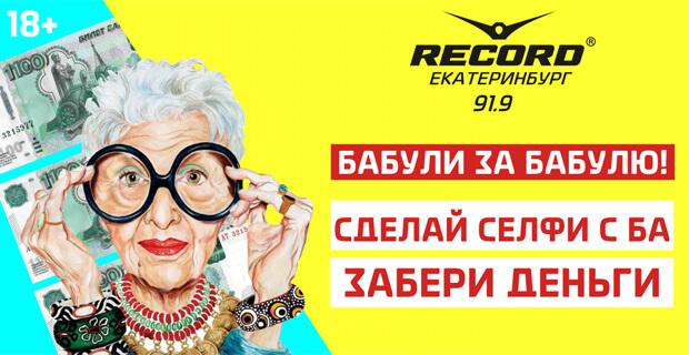65 тыс. рублей получили слушатели «Радио Рекорд Екатеринбург» за фотографии с бабушками - Новости радио OnAir.ru