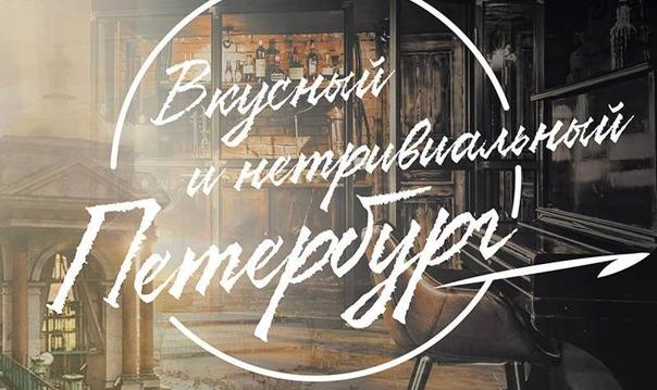 Квест-экскурсия «Нетривиальный Петербург или 5-ый элемент Питера»
