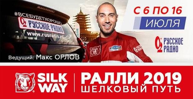 Международный ралли-марафон «Шёлковый путь» – гонка начинается - Новости радио OnAir.ru