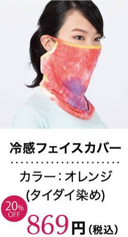 冷感フェイスカバー カラー:オレンジ(タイダイ染め)1,089円(税込)