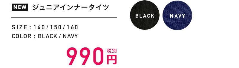 NEW ジュニアインナータイツ SIZE:140/150/160 COLOR:BLACK/NAVY 990円 税別