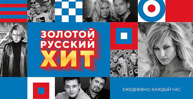 «Золотой Русский Хит» в эфире «Русского Хита» - Новости радио OnAir.ru