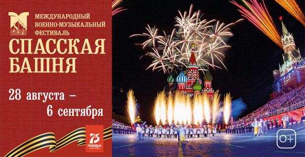 «Русское Радио» приглашает на XIII Международный военно-музыкальный фестиваль «Спасская башня» - Новости радио OnAir.ru
