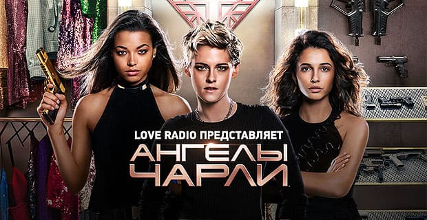 Слушатели Love Radio получат билеты на спецпоказ фильма «Ангелы Чарли» - Новости радио OnAir.ru