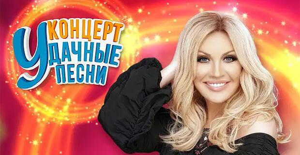 Телеверсия концерта «Удачные песни» на канале «ТВ Центр» - Новости радио OnAir.ru