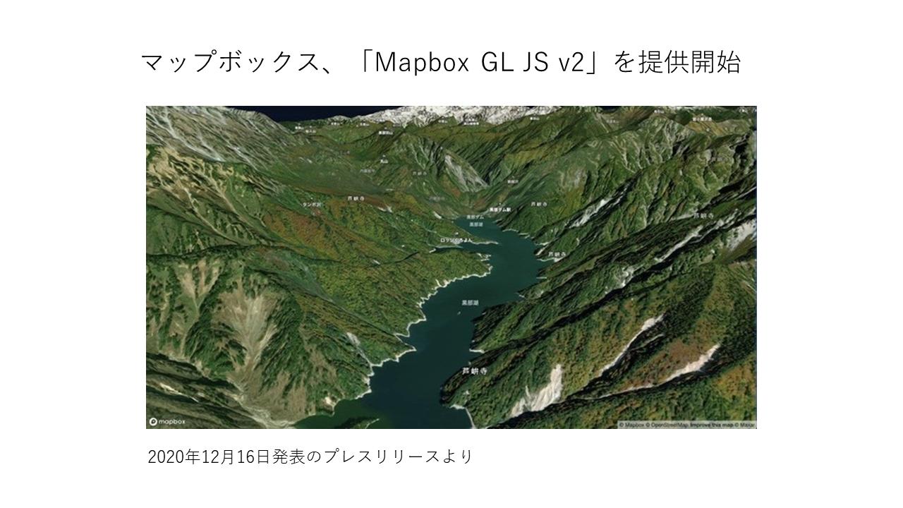 第3位:マップボックス、「Mapbox GL JS v2」を提供開始