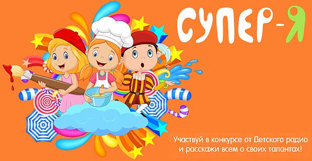 Детское радио объявляет конкурс «Супер-Я» - Новости радио OnAir.ru