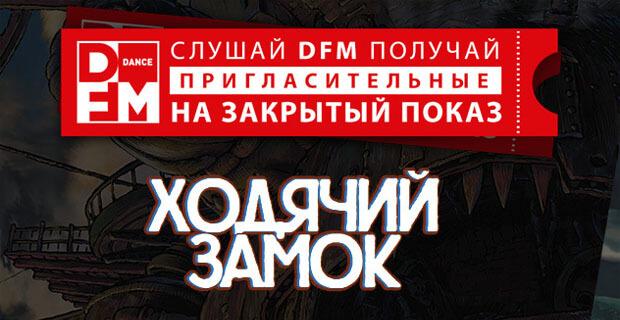 DFM разыгрывает пригласительные билеты на аниме «Ходячий замок» - Новости радио OnAir.ru