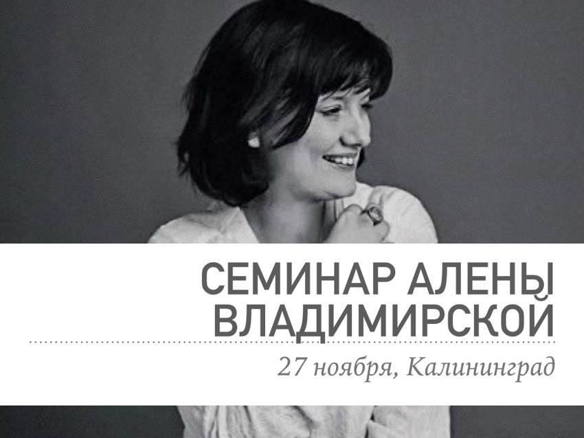 Алена владимирская tinder