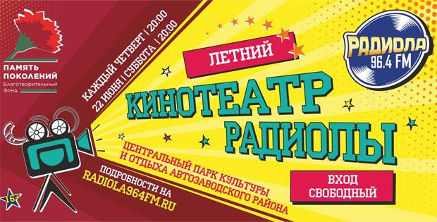 В Нижнем Новгороде откроется «Летний кинотеатр Радиолы» - Новости радио OnAir.ru