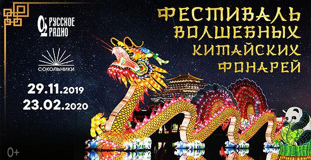 «Русского Радио» приглашает на Фестиваль Волшебных китайских фонарей в Москве - Новости радио OnAir.ru