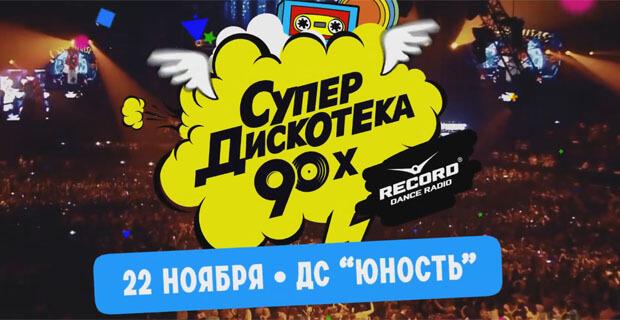 В Челябинске состоится «Супердискотека 90-х» от Радио «Рекорд» - Новости радио OnAir.ru