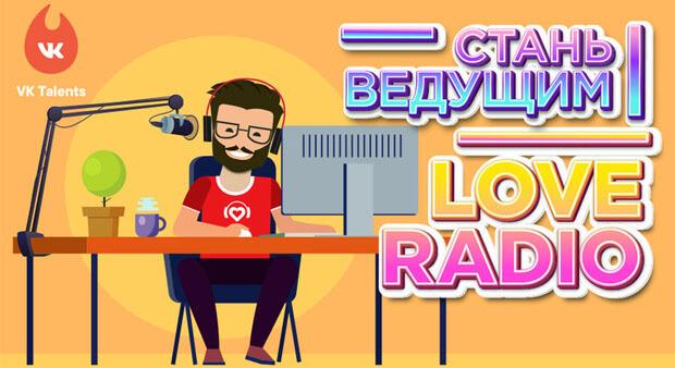 Love Radio дарит супервозможность заявить о себе на всю страну - Новости радио OnAir.ru
