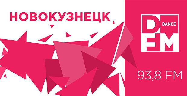DFM начинает вещание в городе Новокузнецк - Новости радио OnAir.ru