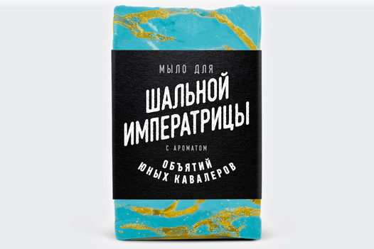 Мыло ручной работы «Для Шальной императрицы» парфюмированное. Женское