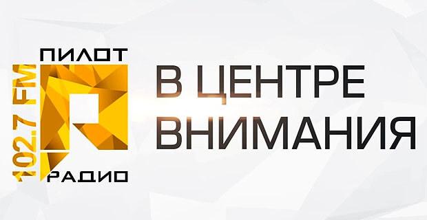 На «Пилот-радио» новый проект – «Время и дети» - Новости радио OnAir.ru