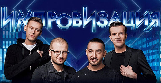 При поддержке Радио ENERGY в Москве пройдут концерты участников шоу «Импровизация»