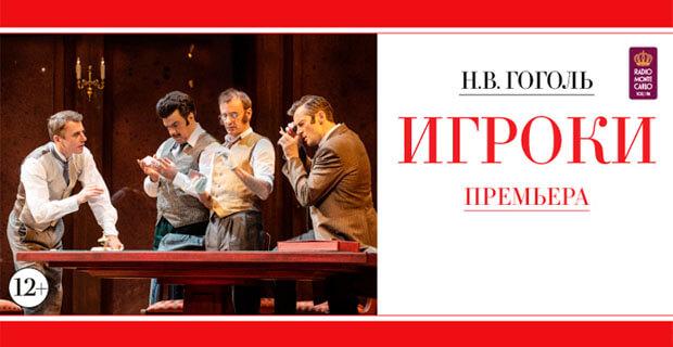 Премьера спектакля «Игроки» при поддержке радиостанции Монте-Карло - Новости радио OnAir.ru