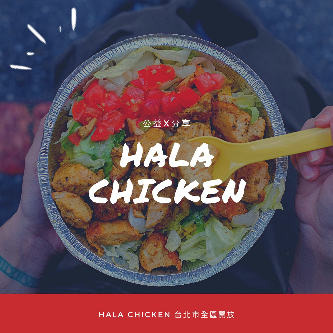 Hala Chicken 訂購須知