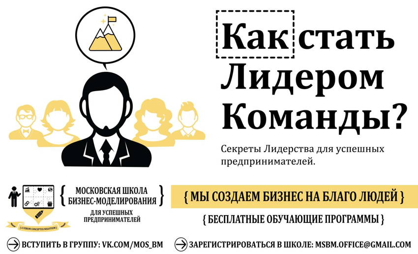 business_model_moscow_school_MC_LEADER_small