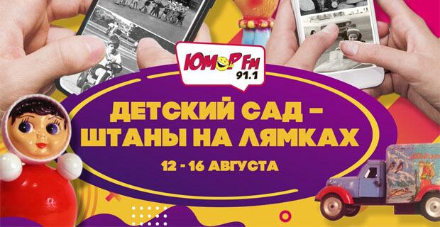 Окунитесь в детство вместе с «Юмор FM – Казань» - Новости радио OnAir.ru