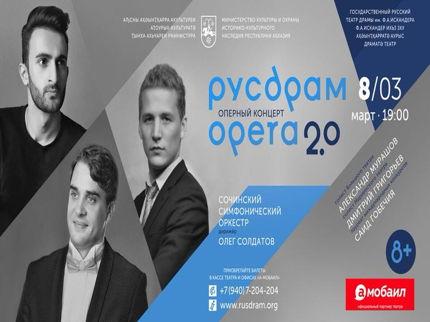 РУСДРАМ-Opera 2.0