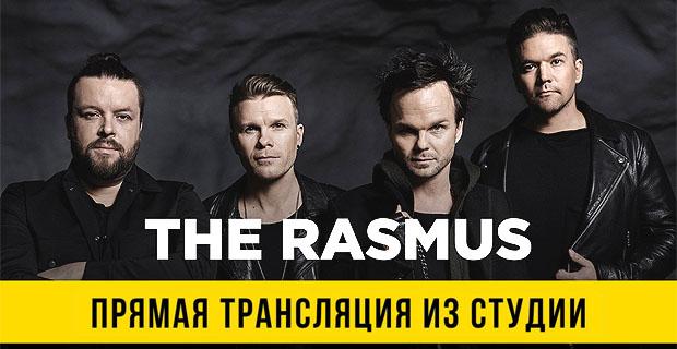 The Rasmus возвращаются в студию MAXIMUM - Новости радио OnAir.ru