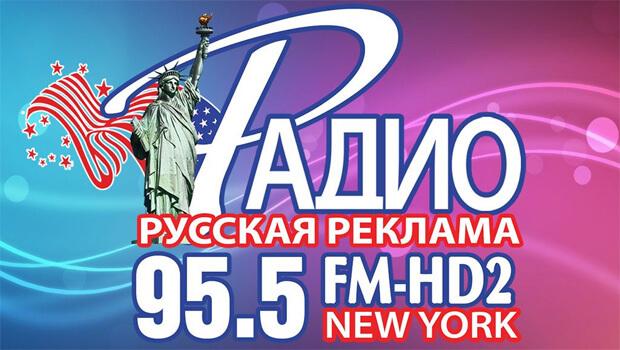 Праздник красоты на Радио «Русская Реклама» - Новости радио OnAir.ru