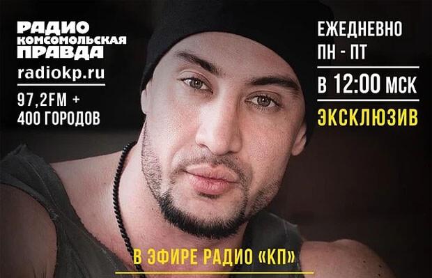 Пять дней в неделю гипнолог Иса Багиров избавляет радиослушателей «Комсомольской правды» от негативных эмоций и активирует радость - Новости радио OnAir.ru