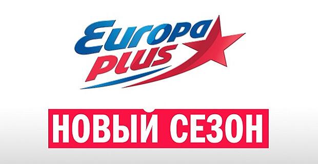 На «Европе Плюс» стартует новый сезон - Новости радио OnAir.ru