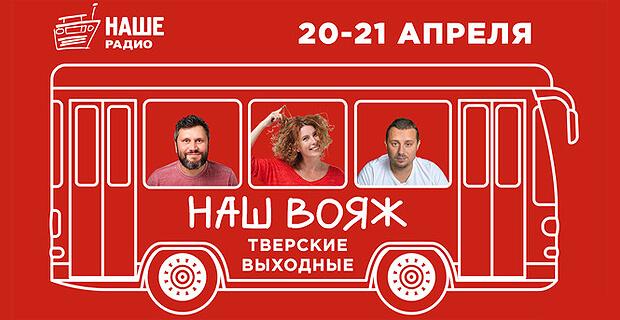НАШ Вояж - весенний тур от НАШЕго Радио - Новости радио OnAir.ru