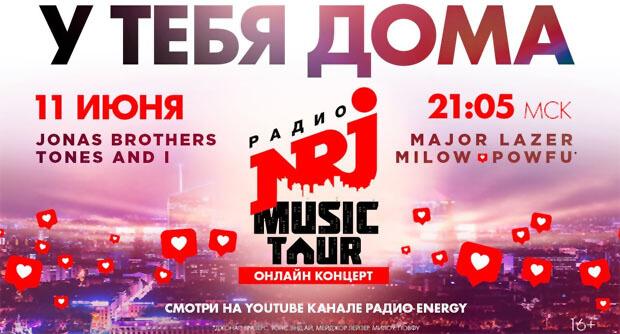 NRJ MUSIC TOUR возвращается 11 июня. Мировые звезды устроят вечеринку на YouTube-канале Радио ENERGY - Новости радио OnAir.ru