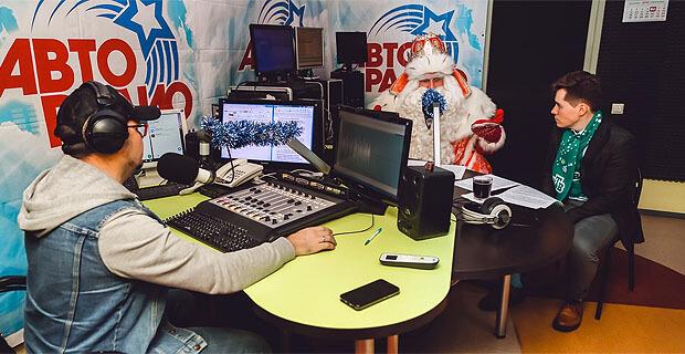 Дед Мороз в гостях у «Авторадио-Саратов» - Новости радио OnAir.ru