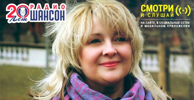 Людмила Шаронова в «Звездном завтраке» на «Радио Шансон» - Новости радио OnAir.ru