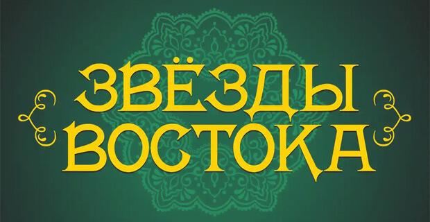 Радио «Восток FM» дарит билеты на концерт «Звёзды Востока» - Новости радио OnAir.ru