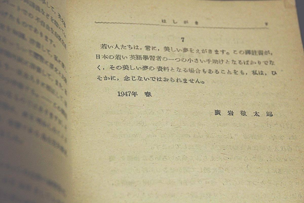 いろんなシンデレラの本 発行年1947 「シンデレラ姫物語」(収蔵本より) はしがきの熱い思いと、粗末なわら半紙