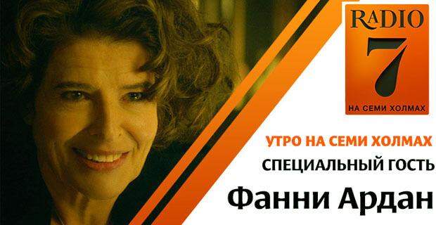 Фанни Ардан сегодня на «Радио 7 на семи холмах» - Новости радио OnAir.ru