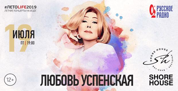 «Русское Радио» и Shore House представляют: Любовь Успенская в проекте #летоlife2019 - Новости радио OnAir.ru