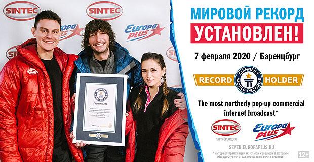 Первые на севере: «Европа Плюс» установила мировой рекорд - OnAir.ru