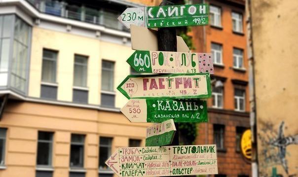 Неформальный Петербург