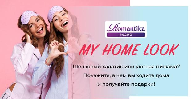 Радио Romantika проводит конкурс «My home Look» - Новости радио OnAir.ru