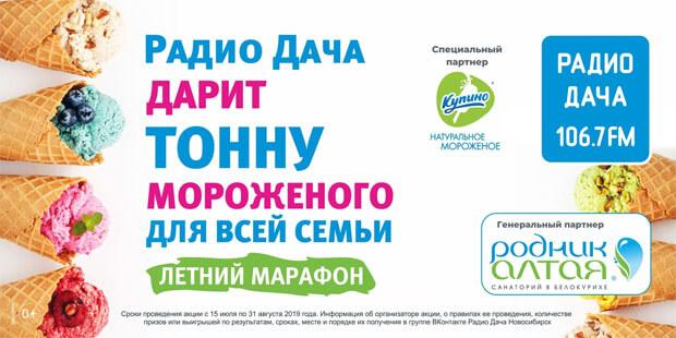«Радио Дача» подарит новосибирцам тонну мороженого - Новости радио OnAir.ru