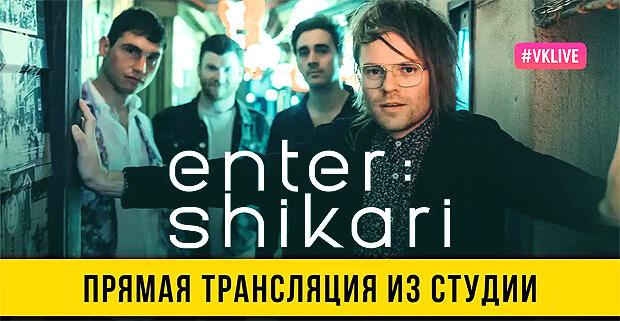 Enter Shikari в студии Радио MAXIMUM - Новости радио OnAir.ru